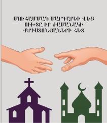 Six Covenants Armenain